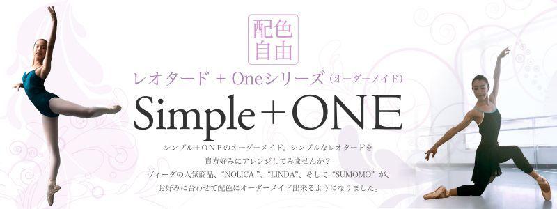 Simple+ONEオーダーメイド